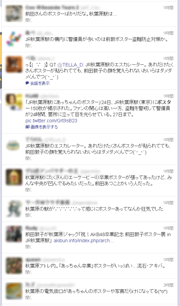ソーシャルメディア上でも多数のコメントが見られた。