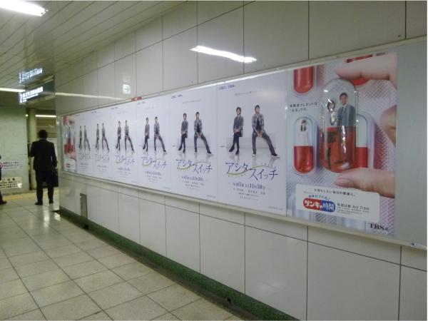 メトロ六本木駅