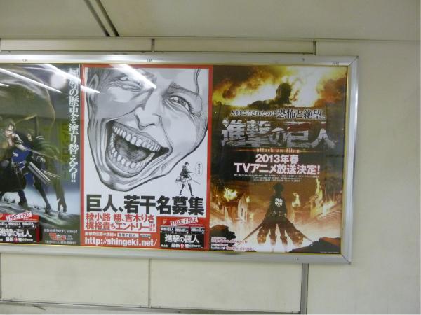 進撃の巨人(ポスター)