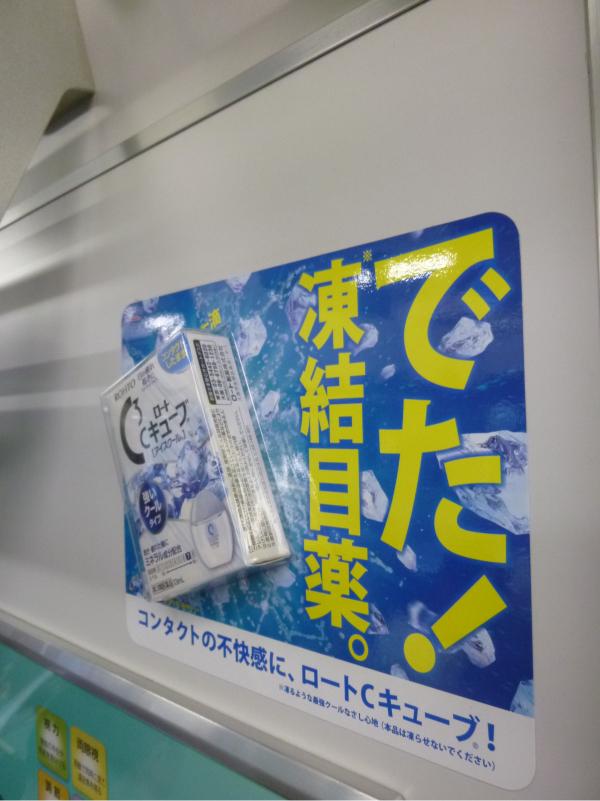 実物のパッケージが広告の一部に使用されている。