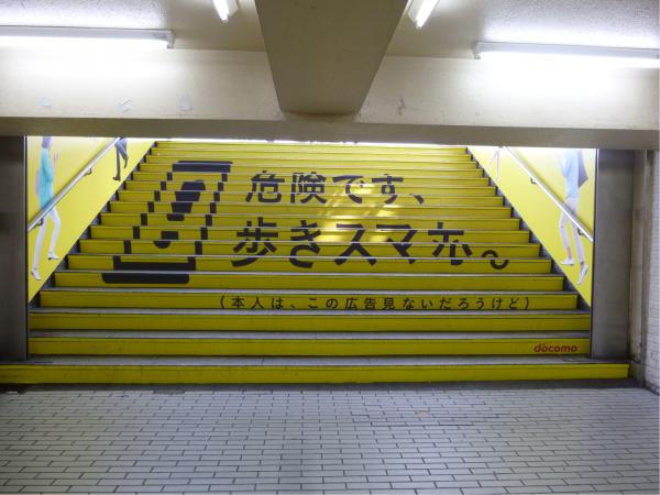 JR新宿駅東口階段