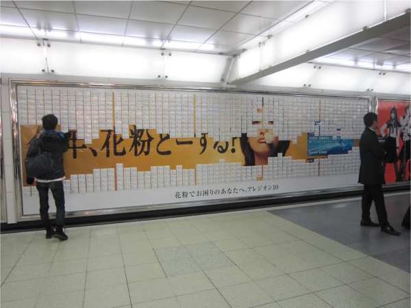 JR新宿駅 :ポスターのティッシュを取りに来る人が何人もいた。