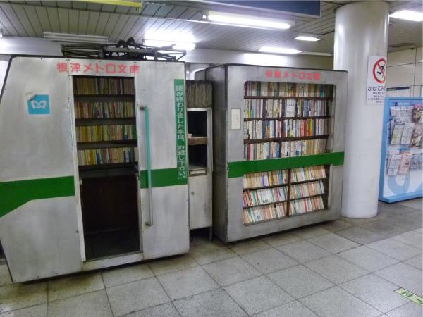 メトロ根津駅