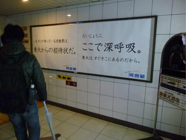 メトロ本郷三丁目駅