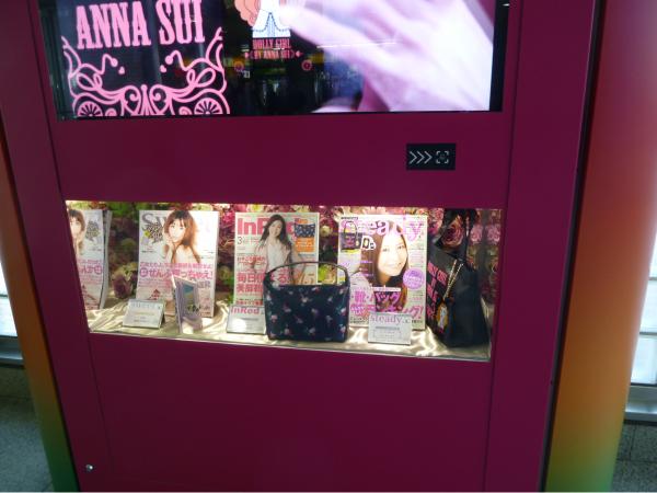 ショーケースには雑誌と付録の実物が展示されている。