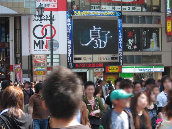 人の多い大阪道頓堀で展開。