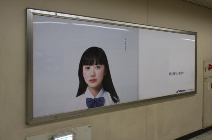 進学 芦田愛菜