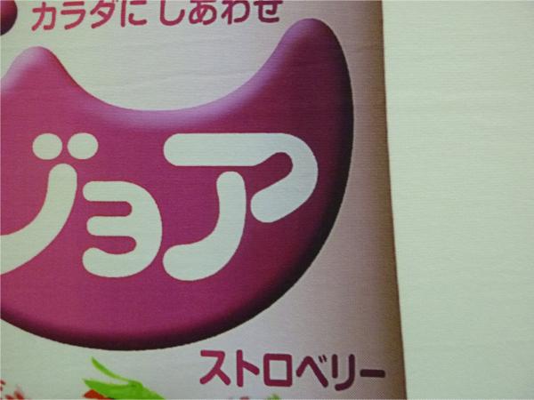 広告面が布状の素材でできている。