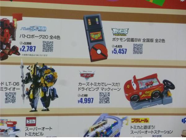 各々のQRコードがそれぞれの商品購入ページに紐付いている。