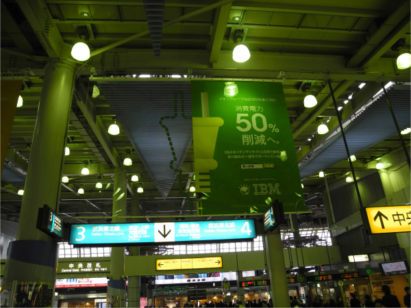 「消費電力50%削減」を50%のフラッグで表現。