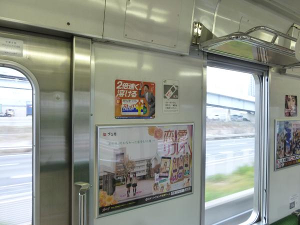 首都圏JR車内