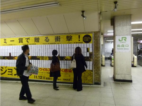 JR新橋駅