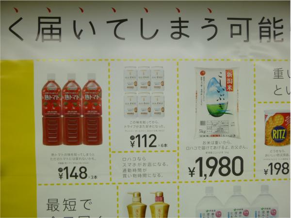 メトロ新宿駅