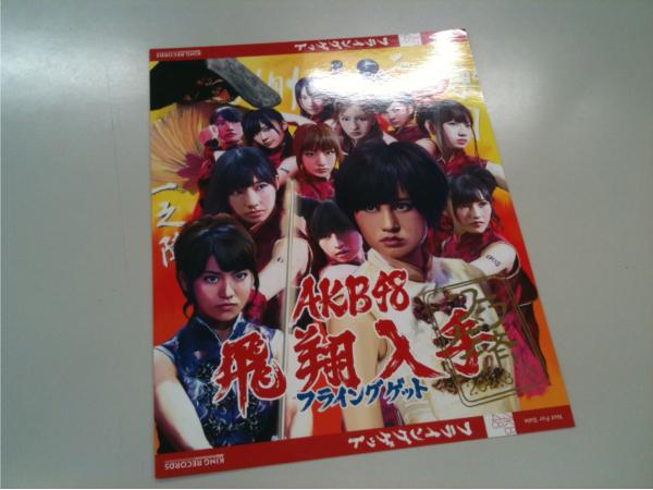 CD発売日の前日に、 「幻のジャケット」として 3,000枚限定で配布。 裏面には告知内容が記載 されている。