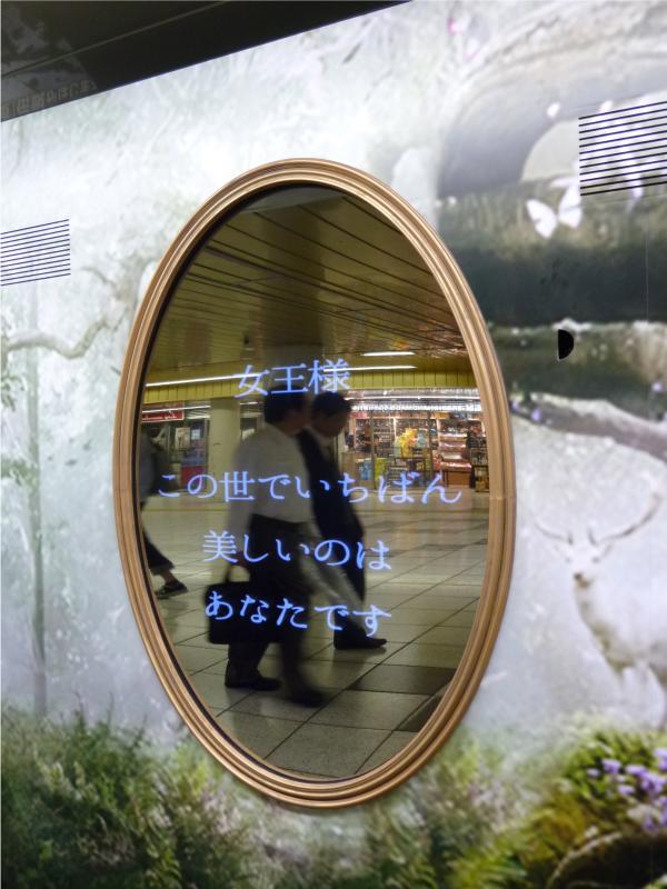 鏡を覗き込んだ人に対してメッセージが 流れる仕掛けになっている。