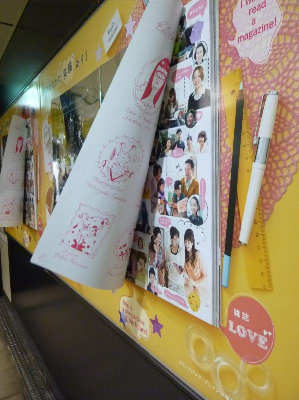駅構内の風で自然にページがめくれ、中から笑顔が 見えるようになっている。