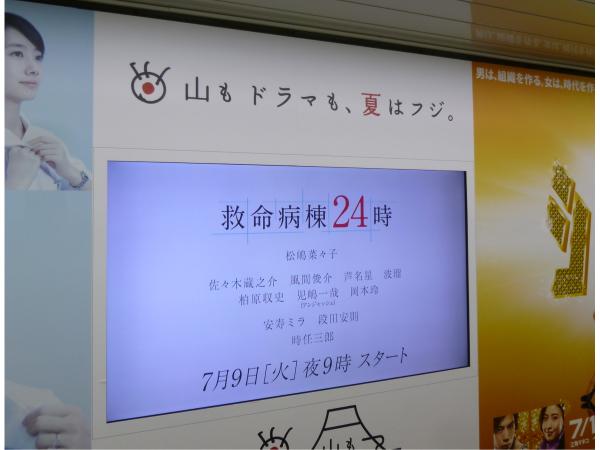 ポスターの中央部分がデジタルサイネージになっている。