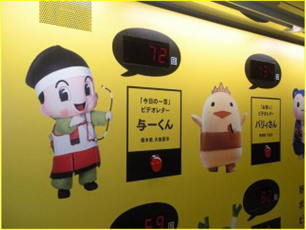 各ゆるキャラたちの隣にボタンがあり、そのボタンを押すとビデオレターサンプル大画面に映る。