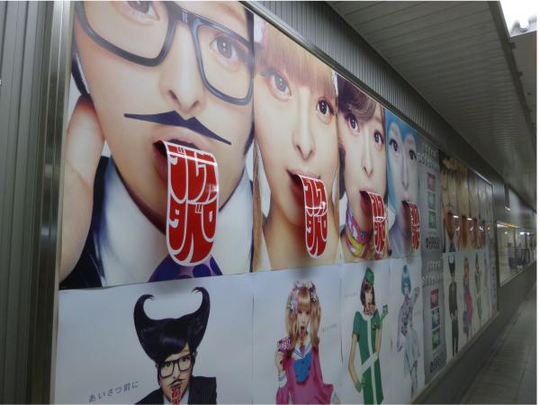 ポスターが掲出されている様子。舌がぺらぺらしたプラスチックの素材でできている。