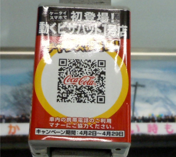 QRコードをスマートフォンで読み取りアクセス。 「ピザ1年分&コカ・コーラ(500ml)92本セット」などが当たるキャンペーンに参加。