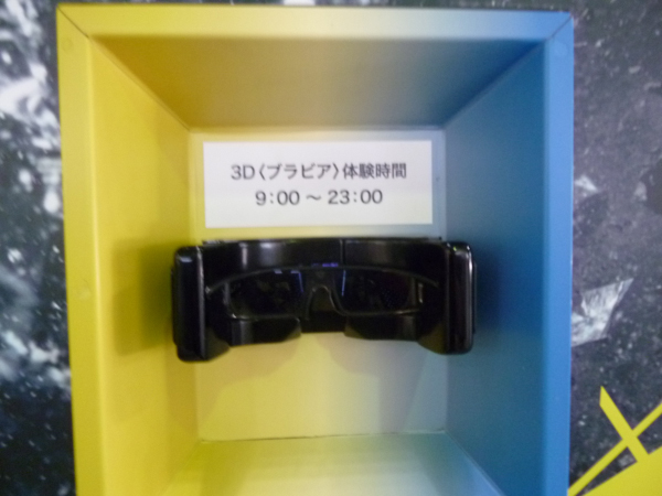 3Dブラビア専用メガネ