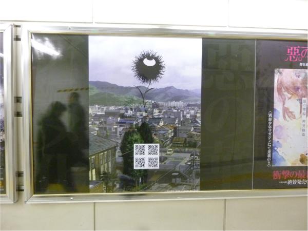 悪の華(ポスター)