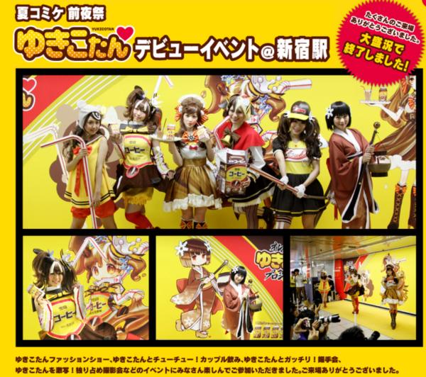 「ゆきこたん デビューイベント」と称して、アイドルによるファッションショーを実施(公式HPより)。