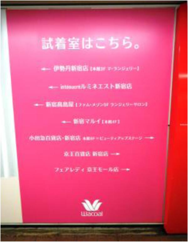 最寄りの百貨店や商業施設内の店舗を表記し、 「試着室はこちら。」との案内も。