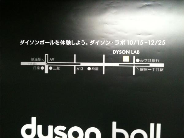 銀座に新しくオープンしたダイソン・ラボへ誘導。