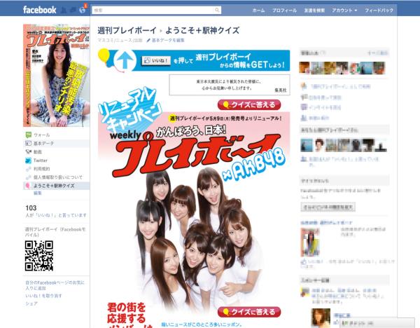 Facebookでもアプリを立上げ、WEBとの連動も図った。
