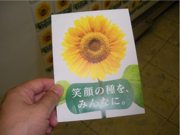 ポストカードの中に「笑顔の種」が入っている。