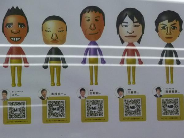 吉本芸人の「Mii」とQRコード