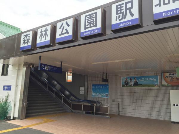 森林公園駅(2)