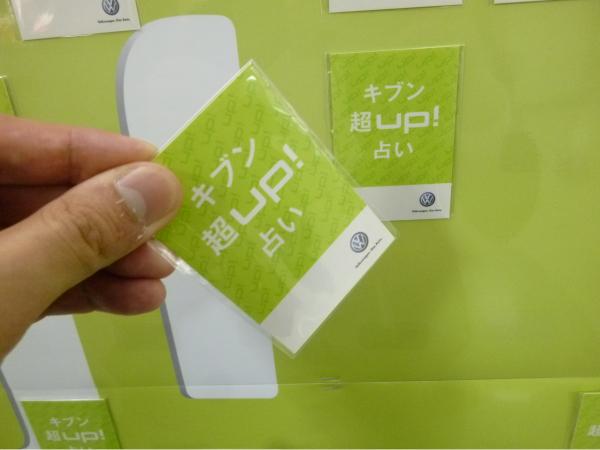 剥がしたカードの裏に、占い結果が書かれている。