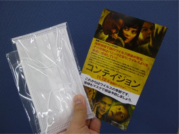 マスクと映画告知用のフライヤーが封入されている。