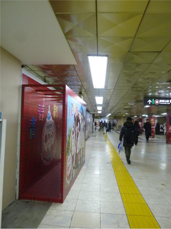 ポスター板の前のスペースに設置された顔だしパネル(東急田園都市線渋谷駅)。