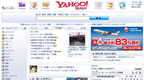 Yahoo!トップページをはじめとする各Web媒体や、TwitterなどのSNSにも話題が拡がった。