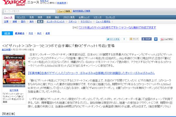 WEB上でも連動展開を実施。YAHOO!ニュースなどにも取り上げられ、話題となった。