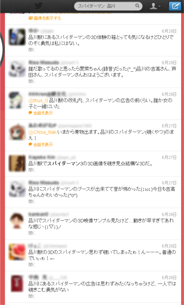 Twitterの投稿も。