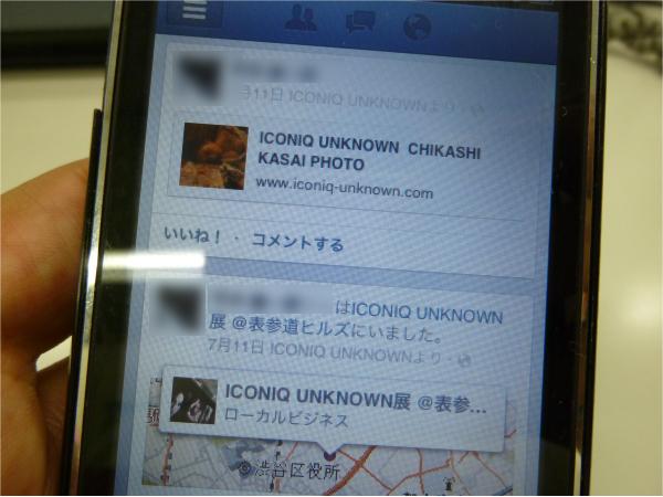 すると、自分のアカウントに「リアルいいね!」をした写真の情報が反映される。
