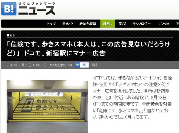 Webニュースでも取り上げられた。