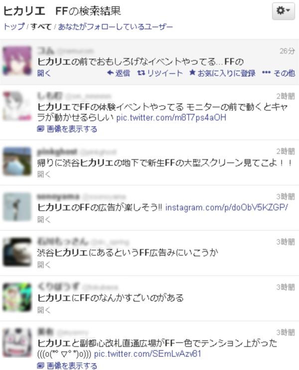 Twitterでの反響の様子。