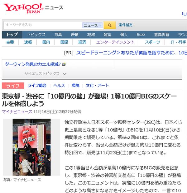 10億円や人形に関する投稿も見られ、Yahoo!ニュースでも取り上げられた。