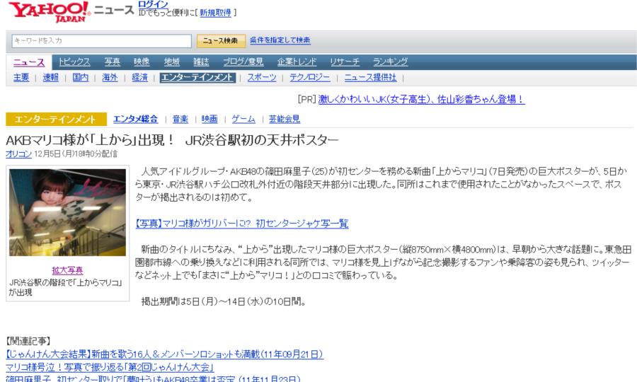 「Yahoo! ニュース」(2011年12月5日):エンターテインメントページ