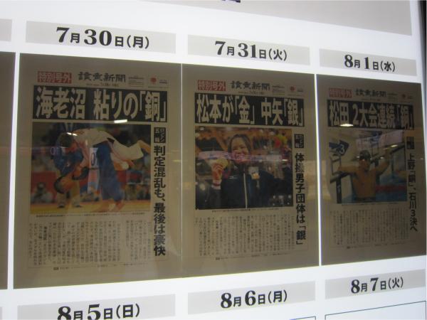 毎日、日本人選手のメダル獲得状況が号外として貼り出される。