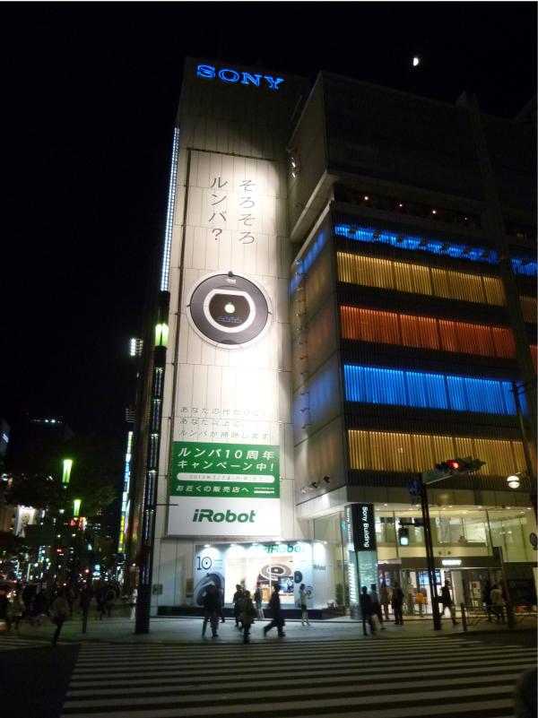 ソニービル壁面の大型バナー広告。