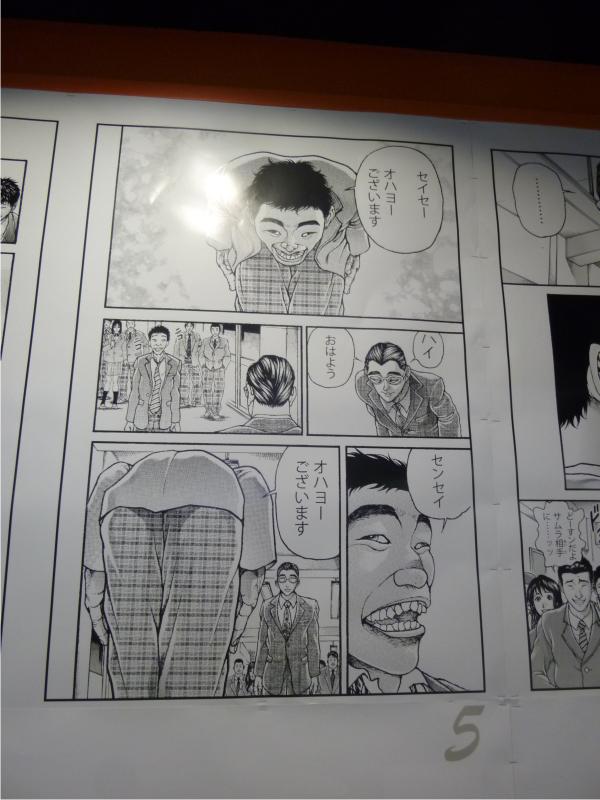 8ページ分のマンガ