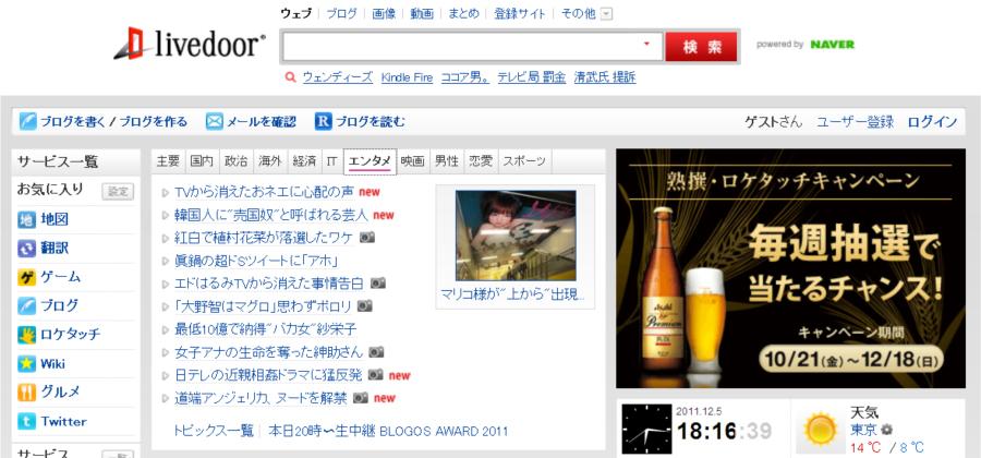「livedoor ニュース」(2011年12月5日):トップページ