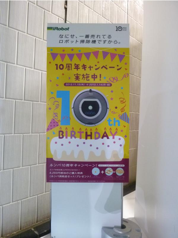 本展開は、ルンバ誕生10周年キャンペーンとして実施された。