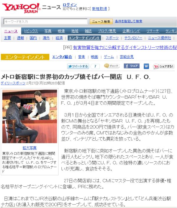 WebニュースやSNSにも情報が拡散した。